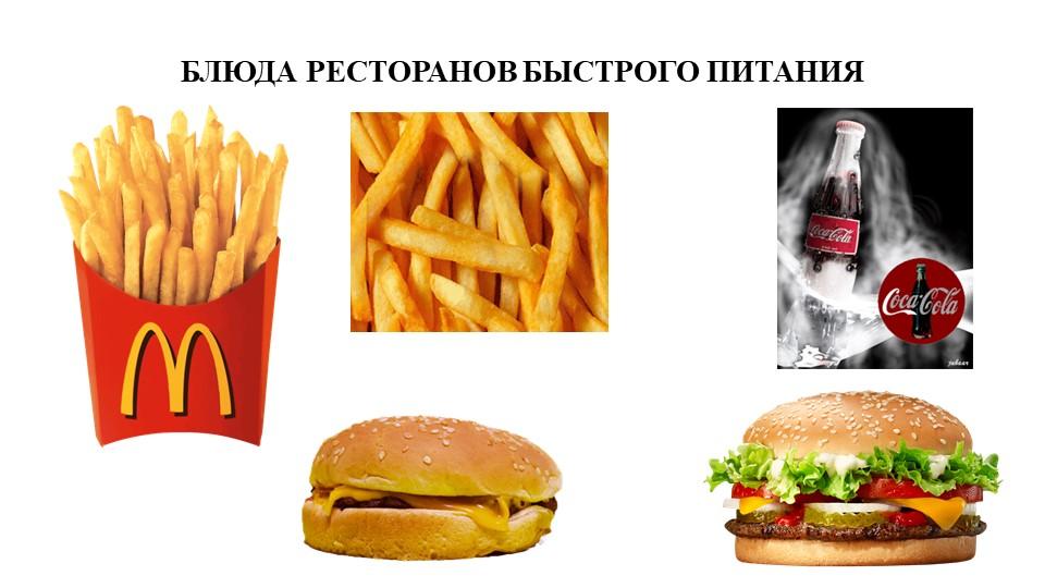 БЛЮДА РЕСТОРАНОВ БЫСТРОГО ПИТАНИЯ