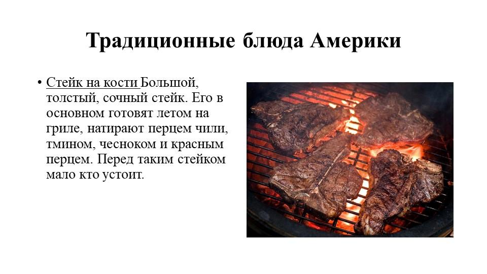 Традиционные блюда АмерикиСтейк на кости Большой, толстый, сочный стейк. Его...