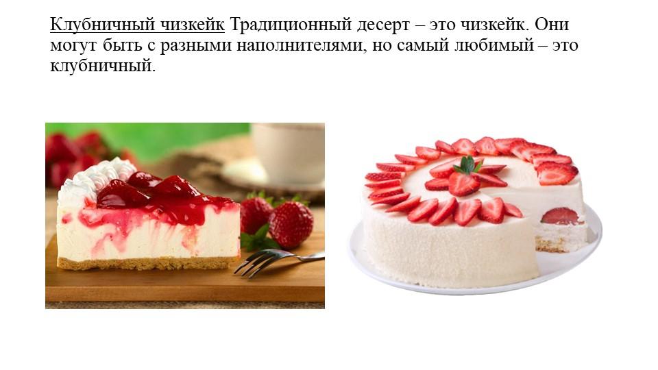 Клубничный чизкейк Традиционный десерт – это чизкейк. Они могут быть с разным...