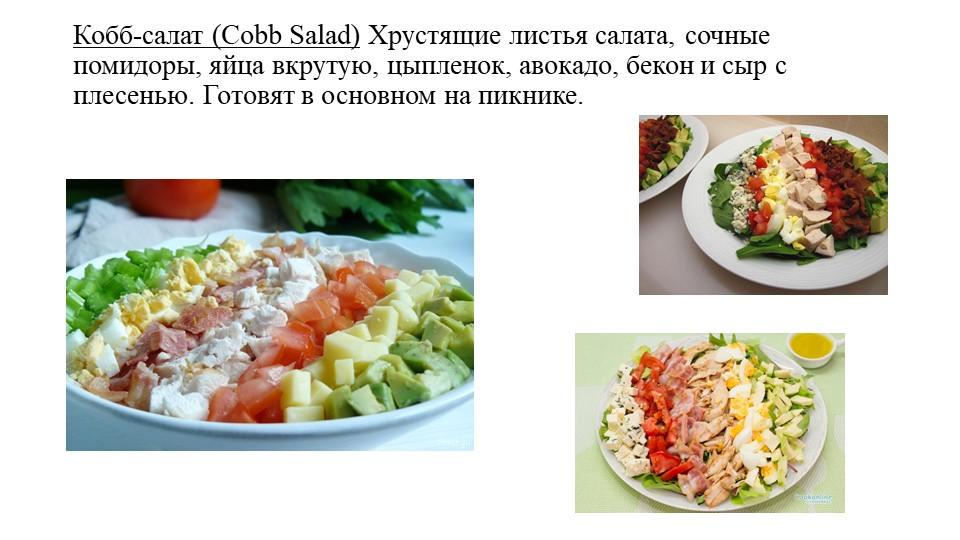 Кобб-салат (Cobb Salad) Хрустящие листья салата, сочные помидоры, яйца вкруту...