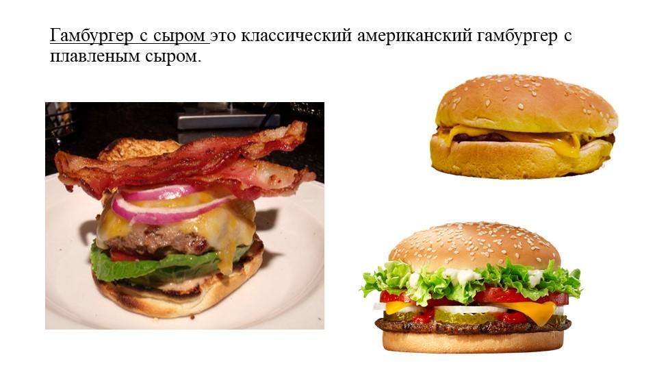 Гамбургер с сыром это классический американский гамбургер с плавленым сыром.
