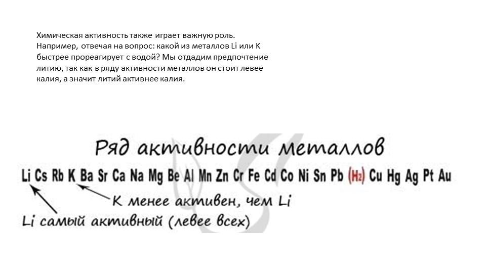 Химическая активность также играет важную роль. Например, отвечая на вопрос:...