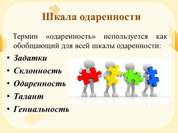 Шкала одаренности   Термин «одаренность» используется как обобщающий для всей...