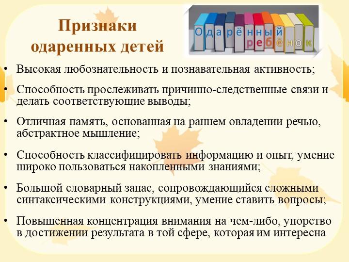 Признаки одаренных детейВысокая любознательность и познавательная активность;...