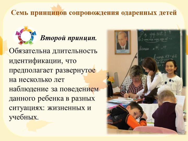 Семь принципов сопровождения одаренных детей...