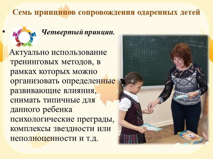 Семь принципов сопровождения одаренных детей              Четвертый принцип....