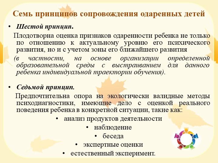 Семь принципов сопровождения одаренных детейШестой принцип.   Плодотворна о...