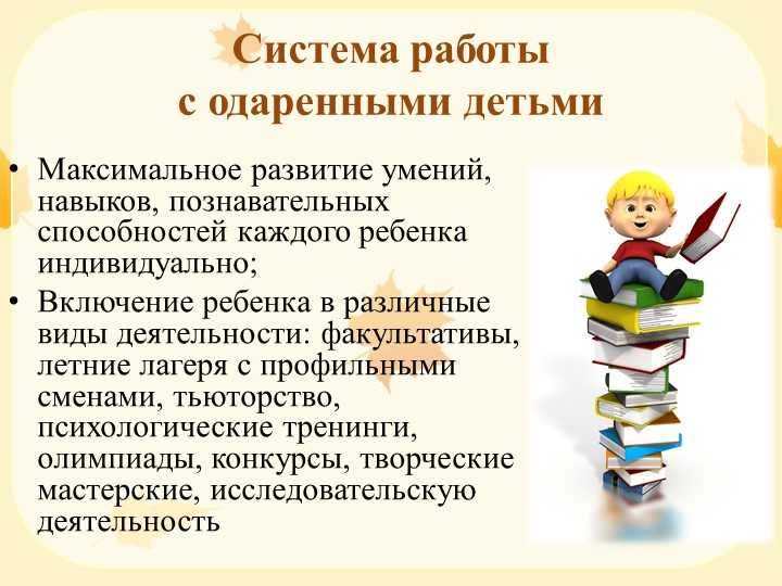 Система работы с одаренными детьмиМаксимальное развитие умений, навыков, поз...