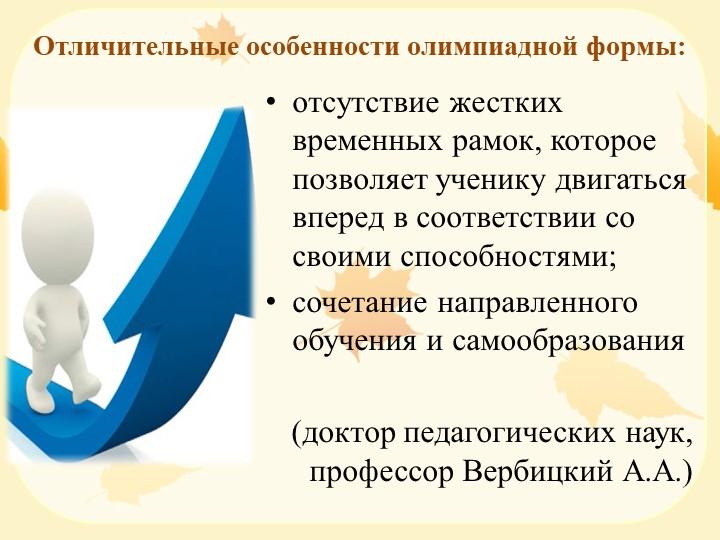 Отличительные особенности олимпиадной формы:отсутствие жестких временных рамо...