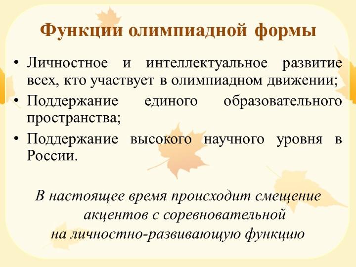 Функции олимпиадной формыЛичностное и интеллектуальное развитие всех, кто уча...