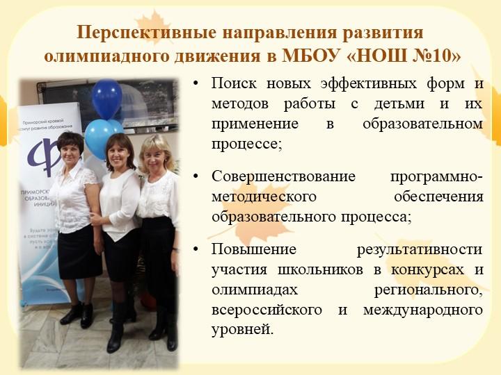 Перспективные направления развития олимпиадного движения в МБОУ «НОШ №10»Пои...