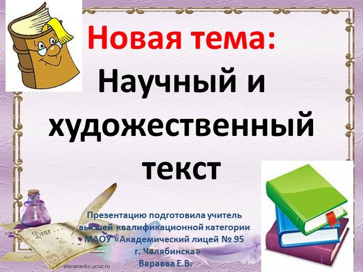 Новая тема:Научный и художественный текстПрезентацию подготовила учитель в...