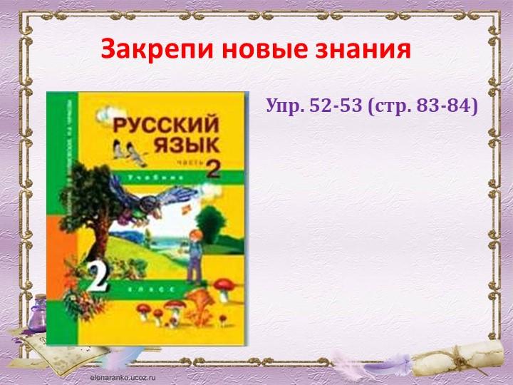 Закрепи новые знания Упр. 52-53 (стр. 83-84)