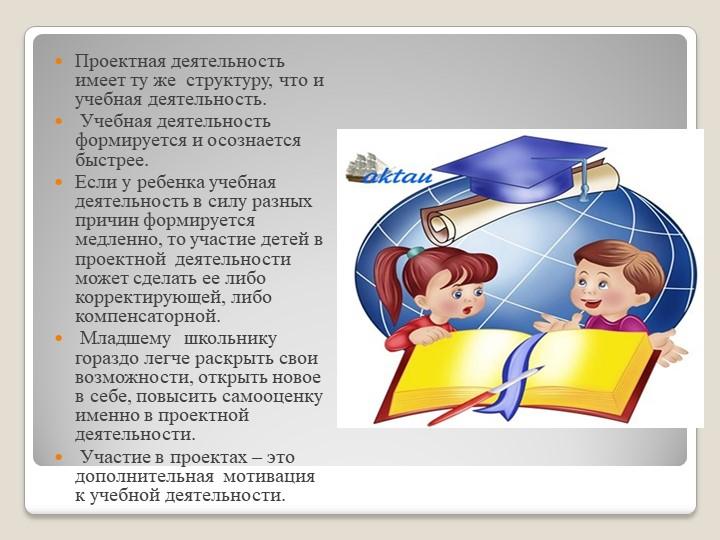 Проектная деятельность имеет ту же  структуру, что и учебная деятельность....