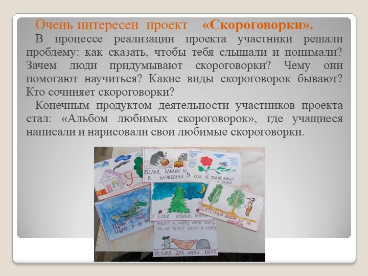 Очень интересен  проект    «Скороговорки».В процессе реализации проекта уча...
