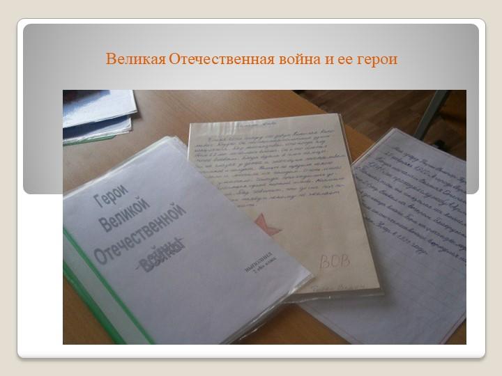 Великая Отечественная война и ее герои