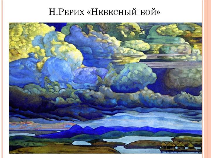 Н.Рерих «Небесный бой»
