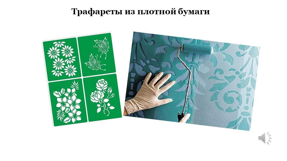 Трафареты из плотной бумаги