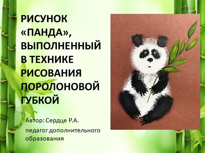 Рисунок «Панда», выполненный в технике рисования поролоновой губкойАвтор: Сер...