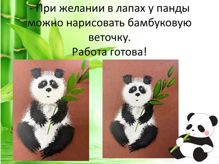- При желании в лапах у панды можно нарисовать бамбуковую веточку.Работа гот...