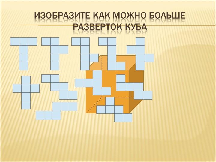 Изобразите как можно больше разверток куба