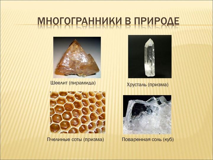 Многогранники в природеШеелит (пирамида)Хрусталь (призма)Поваренная соль (куб...