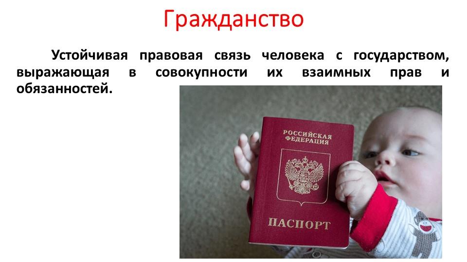 ГражданствоУстойчивая правовая связь человека с государством, выражающая в с...