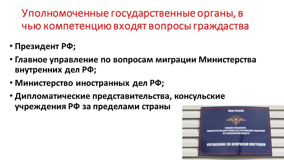 Уполномоченные государственные органы, в чью компетенцию входят вопросы гражд...
