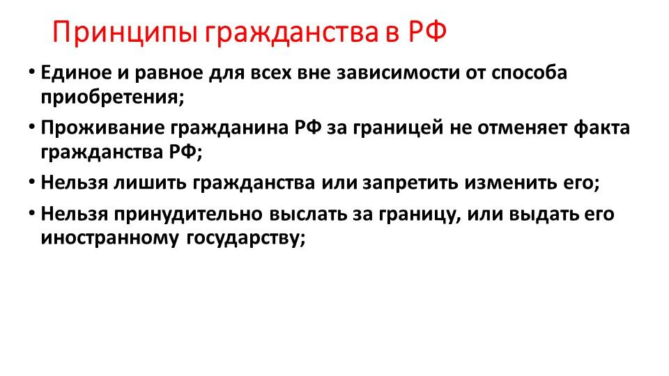Принципы гражданства в РФЕдиное и равное для всех вне зависимости от способа...