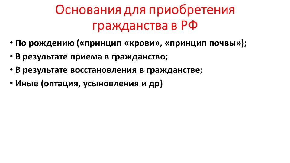 Основания для приобретения гражданства в РФПо рождению («принцип «крови», «пр...