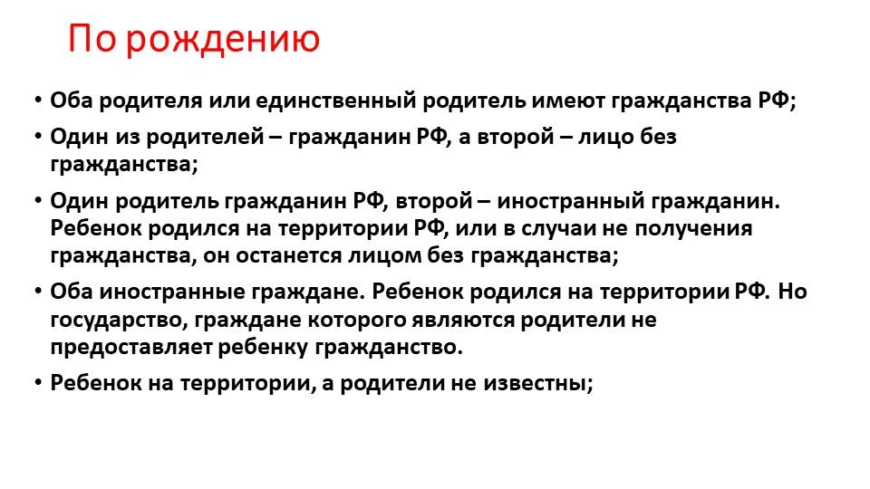 По рождениюОба родителя или единственный родитель имеют гражданства РФ;Один...