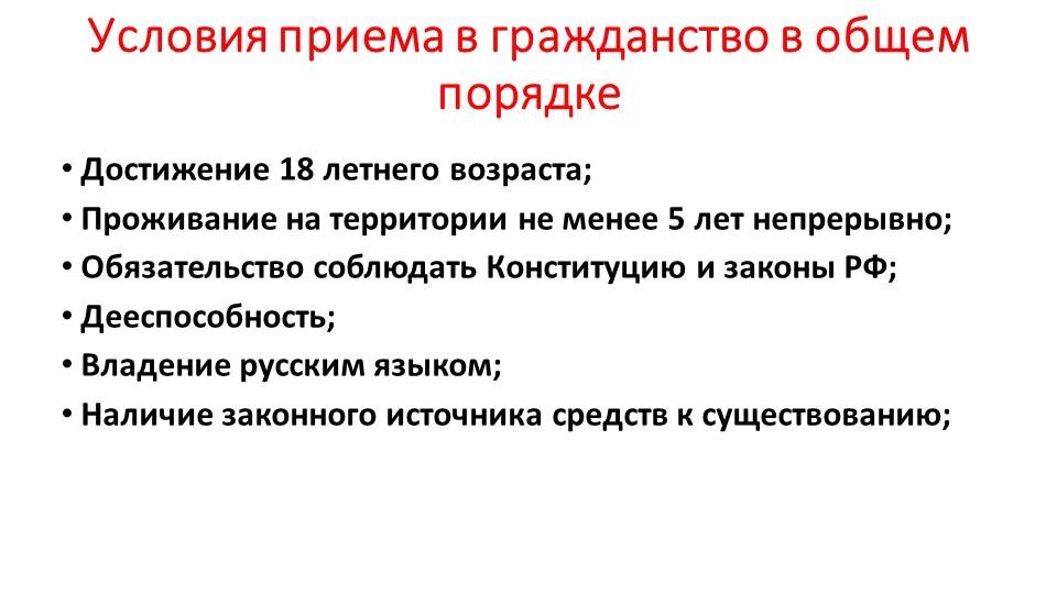 Условия приема в гражданство в общем порядкеДостижение 18 летнего возраста;П...