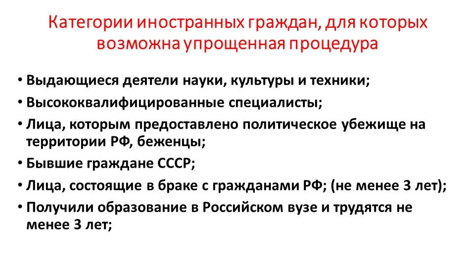 Категории иностранных граждан, для которых возможна упрощенная процедураВыдаю...