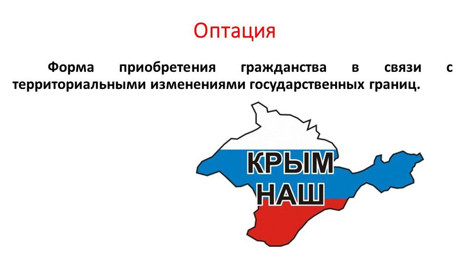 ОптацияФорма приобретения гражданства в связи с территориальными изменениями...