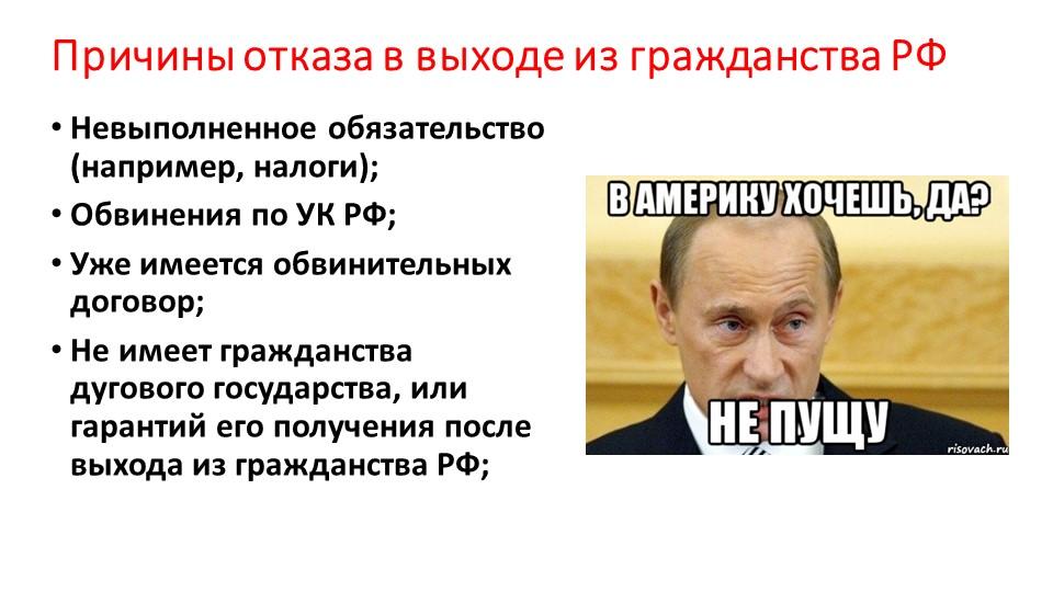 Причины отказа в выходе из гражданства РФНевыполненное обязательство (наприме...