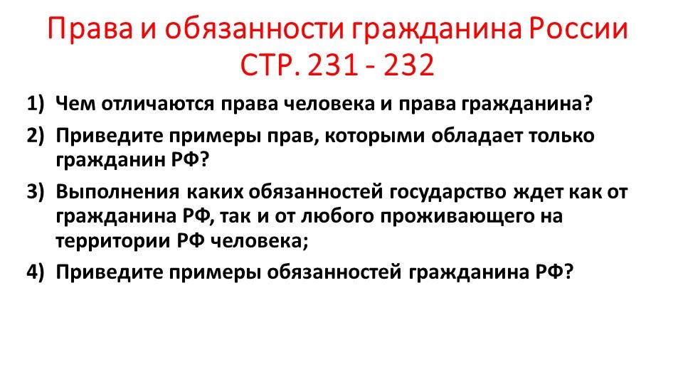 Права и обязанности гражданина России СТР. 231 - 232Чем отличаются права чело...