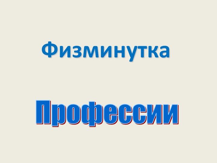 ПрофессииФизминутка