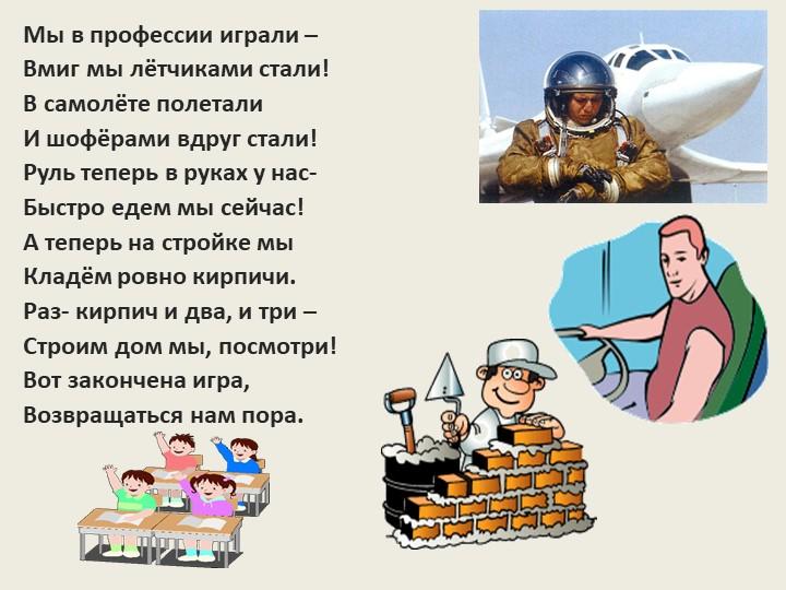 Мы в профессии играли –Вмиг мы лётчиками стали!В самолёте полеталиИ шофёра...