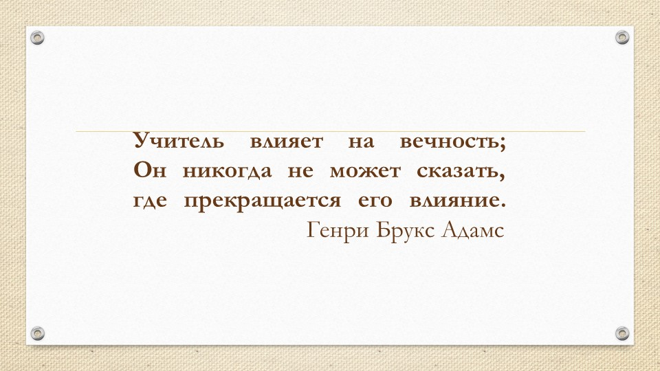 Учитель влияет на вечность;Он никогда не может сказать, где прекращается ег...