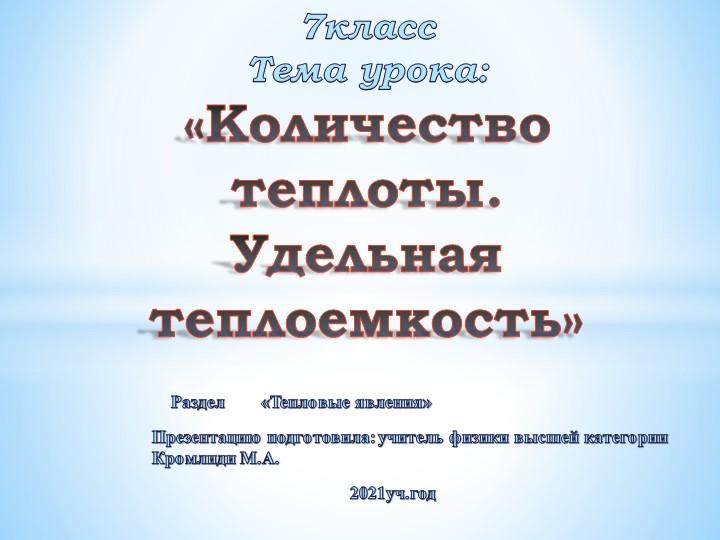 Раздел        «Тепловые явления»Презентацию подготовила: учитель физики...
