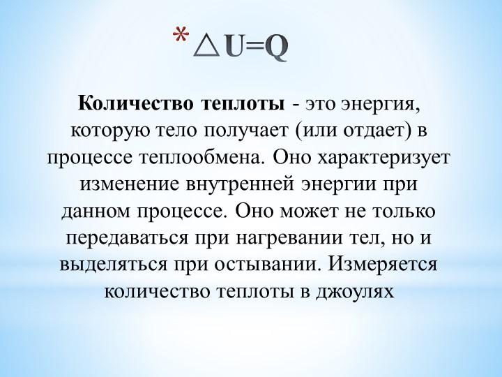 U=QКоличествотеплоты- это энергия, которую тело получает (или отдает) в пр...