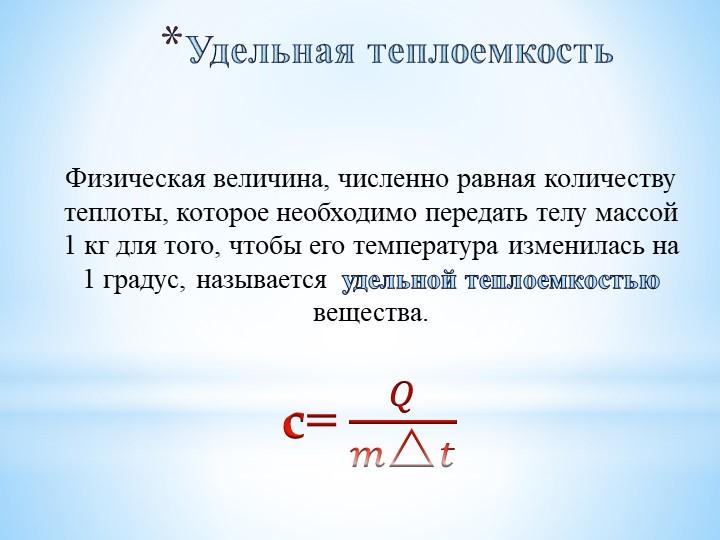 Удельная теплоемкостьФизическая величина, численно равная количеству теплоты...