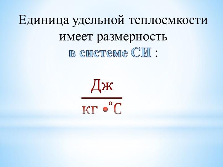 Единица удельной теплоемкости имеет размерность...