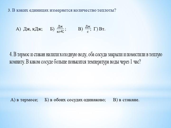3. В каких единицах измеряется количество теплоты?А)  Дж, кДж; Б)   Дж кг•ͦС...