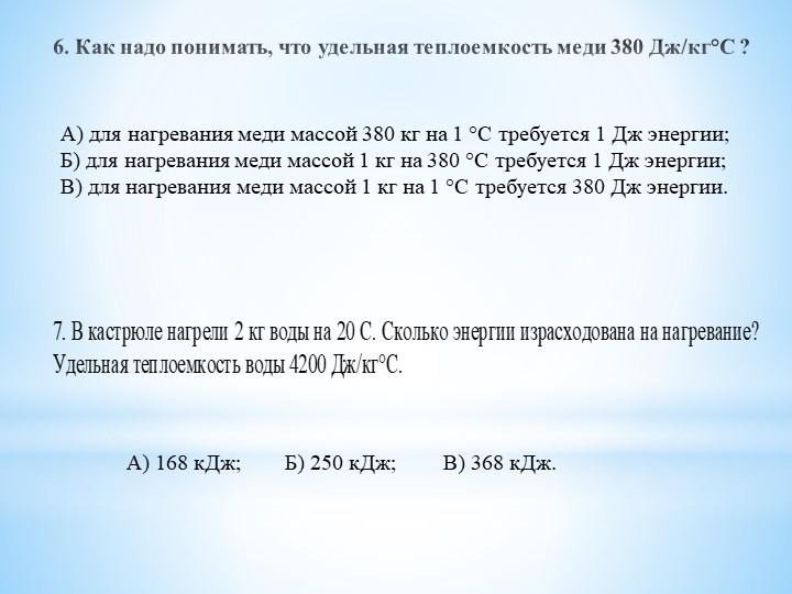 6. Как надо понимать, что удельная теплоемкость меди 380 Дж/кг°С ?А) для наг...