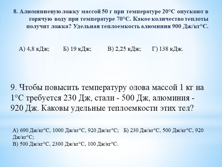 8. Алюминиевую ложку массой 50 г при температуре 20°С опускают в горячую воду...