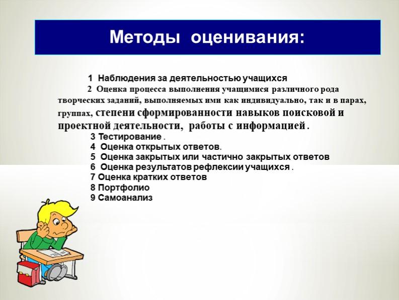 1  Наблюдения за деятельностью учащихся             2  Оценка пр...