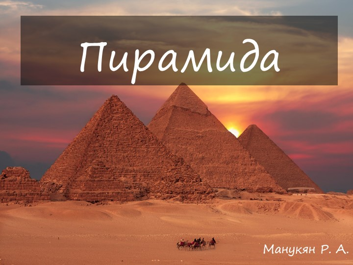 ПирамидаМанукян Р. А.