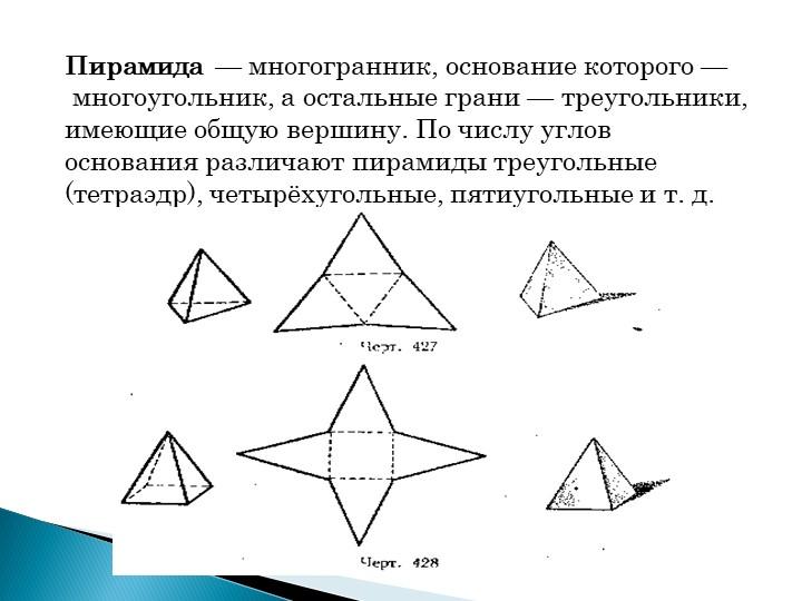 Пирамида—многогранник, основание которого—многоугольник, а остальные гра...