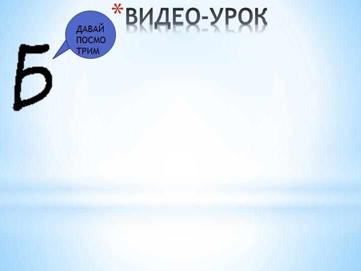 ВИДЕО-УРОК ДАВАЙ ПОСМОТРИМ